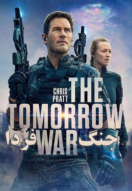 دانلود فیلم جنگ فردا دوبله فارسی The Tomorrow War 2021