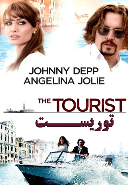 دانلود فیلم توریست دوبله فارسی The Tourist 2010