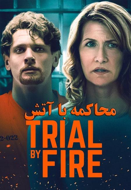 دانلود فیلم محاکمه با آتش Trial by Fire 2018