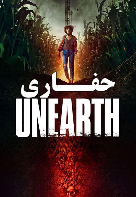 دانلود فیلم حفاری Unearth 2020