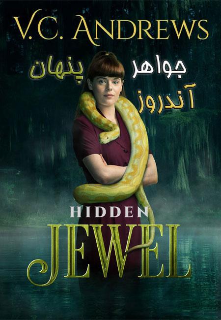 دانلود فیلم جواهر پنهان آندروز V.C. Andrews' Hidden Jewel 2021