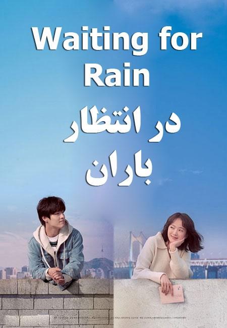 دانلود فیلم در انتظار باران Waiting for Rain 2021