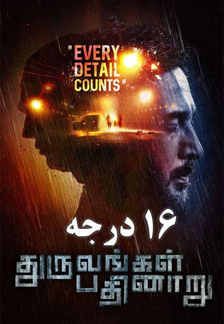 دانلود فیلم هندی ۱۶درجه Dhuruvangal Pathinaaru 2016