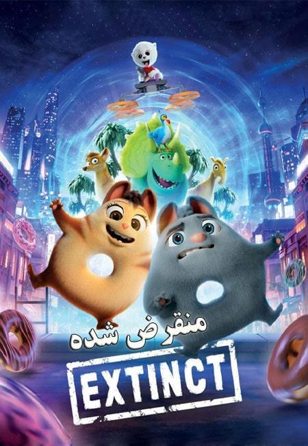 دانلود انیمیشن منقرض شده دوبله فارسی Extinct 2021