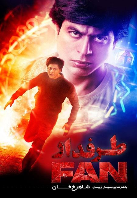 دانلود فیلم هندی طرفدار دوبله فارسی Fan 2016