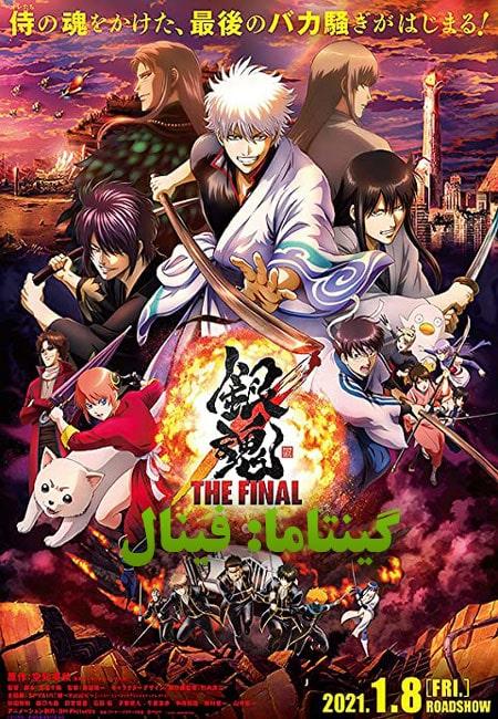 دانلود انیمیشن گینتاما: فینال دوبله فارسی Gintama: The Final 2021