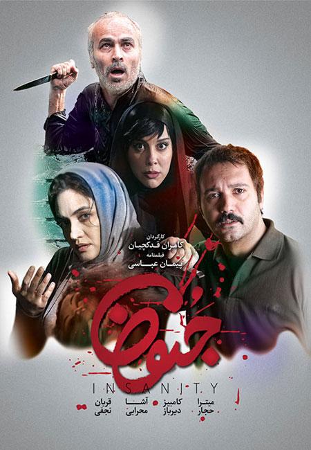 دانلود فیلم ایرانی جنون Jonoun 1396