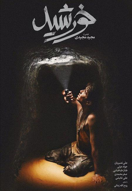 دانلود فیلم ایرانی خورشید Khorshid 1398
