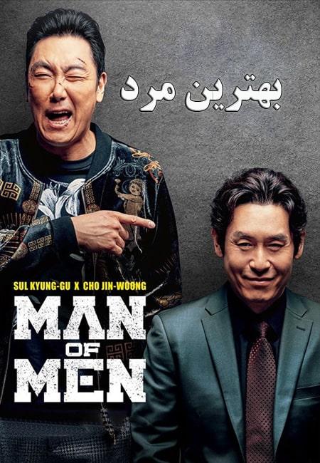 دانلود فیلم بهترین مرد Man of Men 2019