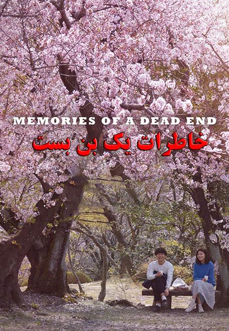 دانلود فیلم خاطرات یک بن بست Memories of a Dead End 2018