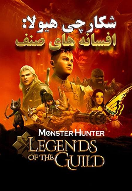 دانلود انیمیشن شکارچی هیولا: افسانه های صنف دوبله فارسی Monster Hunter: Legends of the Guild 2021