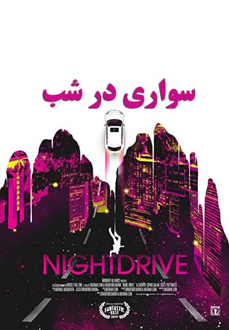 دانلود فیلم سواری در شب Night Drive 2019