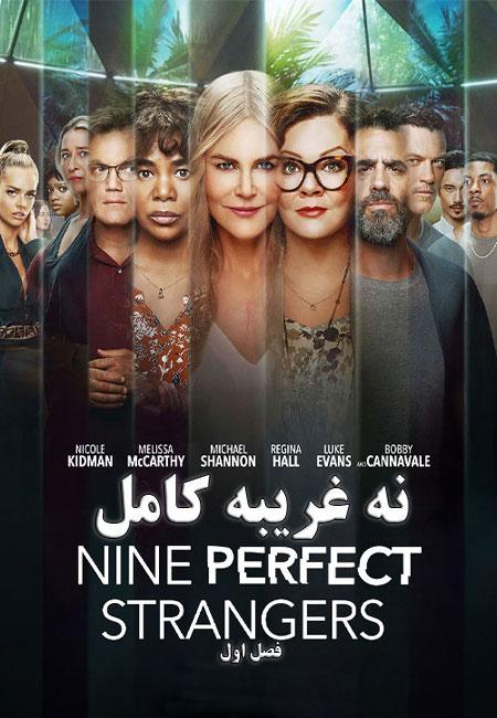 دانلود سریال نه غریبه کامل فصل اول Nine Perfect Strangers 2021