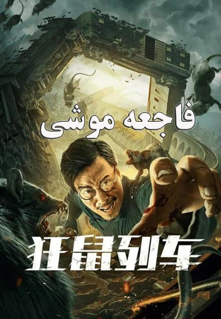 دانلود فیلم فاجعه موشی دوبله فارسی Rat Disaster 2021