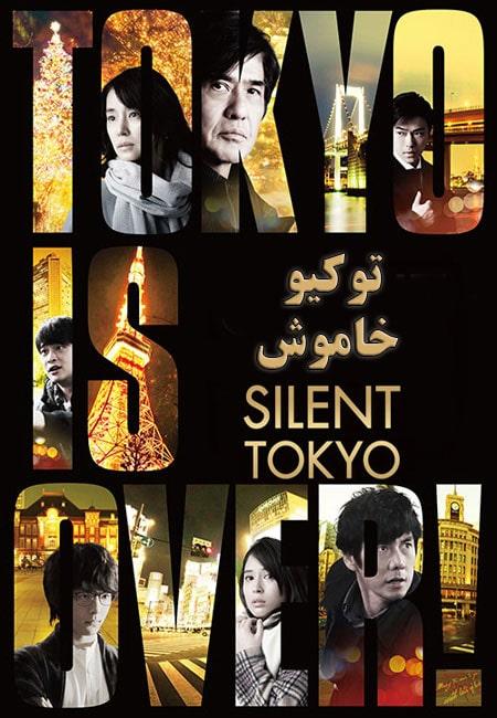 دانلود فیلم توکیو خاموش Silent Tokyo 2020