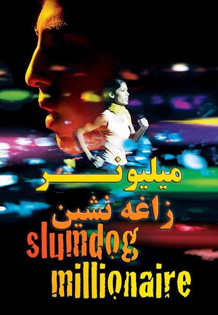 دانلود فیلم میلیونرزاغه نشین دوبله فارسی Slumdog Millionaire 2008