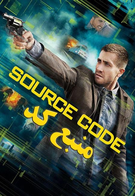 دانلود فیلم منبع کد دوبله فارسی Source Code 2011
