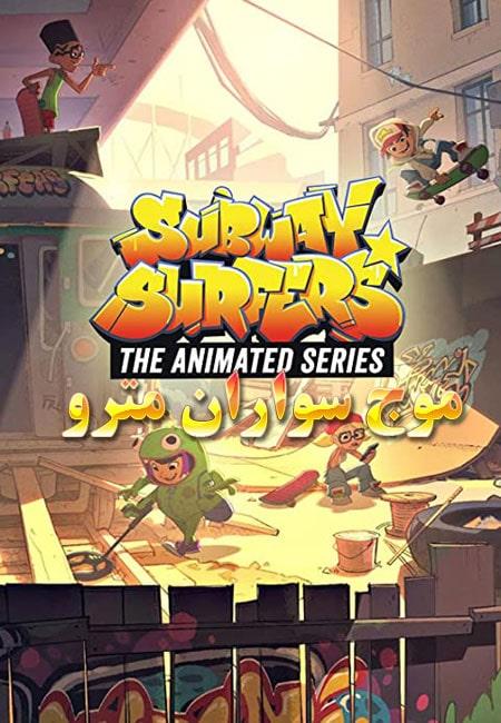 دانلود انیمیشن موج سواران مترو دوبله فارسی Subway Surfers: The Animated Series 2018