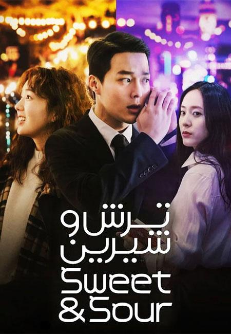 دانلود فیلم ترش و شیرین Sweet and Sour 2021