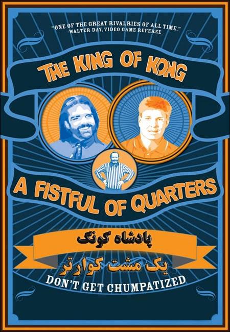 دانلود مستند پادشاه کونگ: یک مشت کوارتر The King of Kong 2007