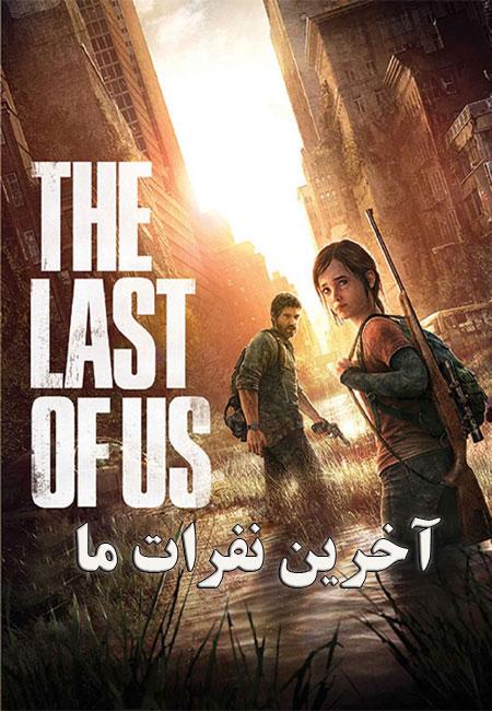دانلود انیمیشن آخرین نفرات ما دوبله فارسی The Last of Us 2017