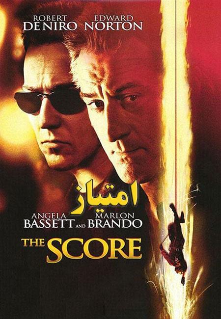 دانلود فیلم امتیاز The Score 2001