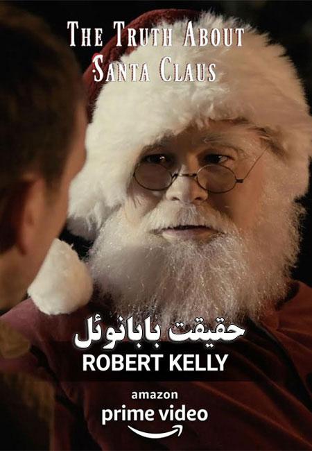 دانلود فیلم حقیقت بابانوئل The Truth About Santa Claus 2020