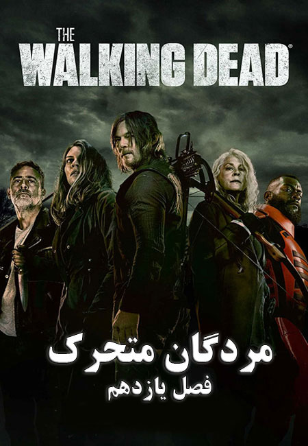 دانلود سریال مردگان متحرک فصل یازدهم دوبله فارسی The Walking Dead 11 2021