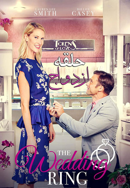 دانلود فیلم حلقه ازدواج The Wedding Ring 2021