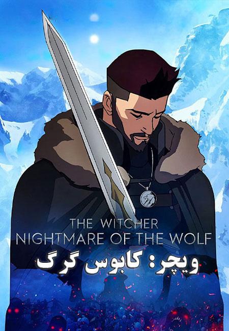 دانلود انیمیشن ویچر: کابوس گرگ دوبله فارسی The Witcher: Nightmare of the Wolf 2021