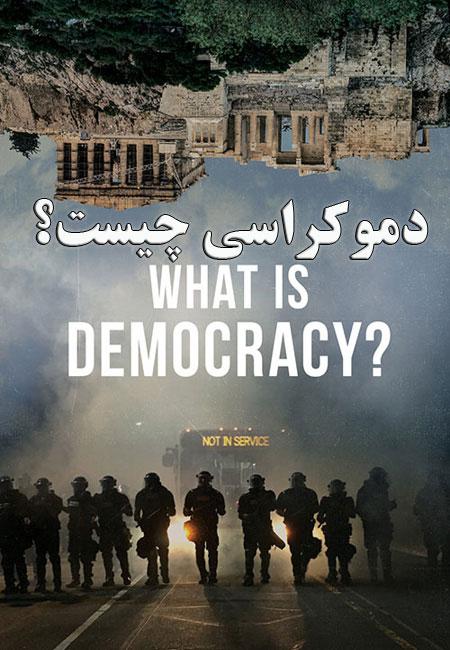 دانلود مستند دموکراسی چیست؟ What Is Democracy? 2018