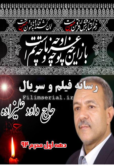 دانلود نوحه و مداحی حاج داود علیزاده اردبیلی davood alizadeh