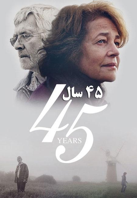 دانلود فیلم ۴۵ سال 45Years 2015