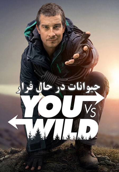 دانلود مستند حیوانات در حال فرار Animals on the Loose: A You vs. Wild Movie 2021