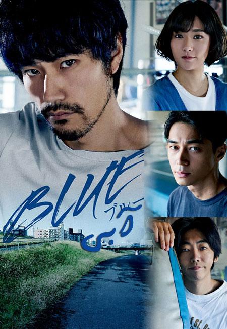 دانلود فیلم آبی Blue 2021