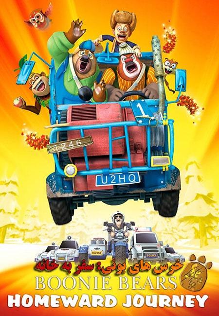 دانلود انیمیشن خرس های بونی: سفر به خانه دوبله فارسی Boonie Bears: Homeward Journey 2013