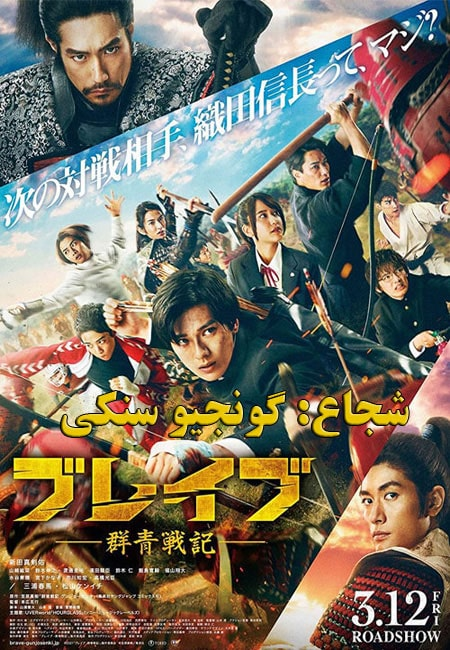 دانلود فیلم شجاع: گونجیو سنکی Brave: Gunjyo Senki 2021