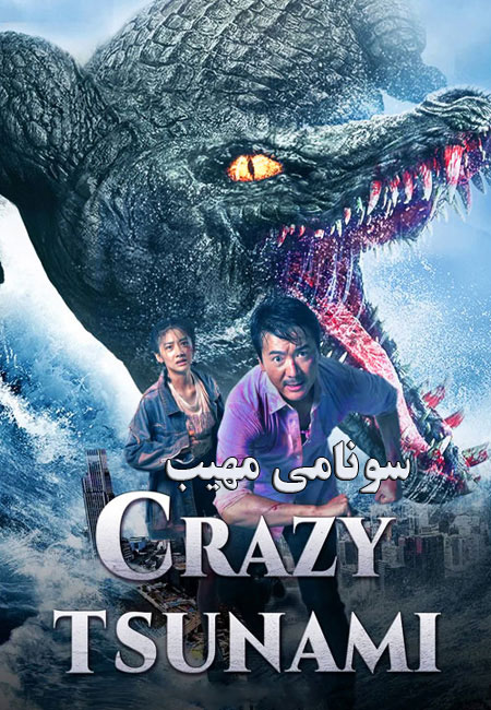 دانلود فیلم سونامی مهیب Crazy Tsunami 2021