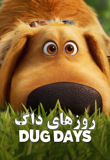 دانلود انیمیشن روزهای داگ دوبله فارسی Dug Days 2021