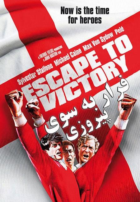 دانلود فیلم فرار به سوی پیروزی دوبله فارسی Escape to Victory 1981