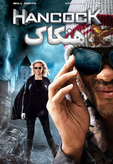 دانلود فیلم هنکاک دوبله فارسی Hancock 2008