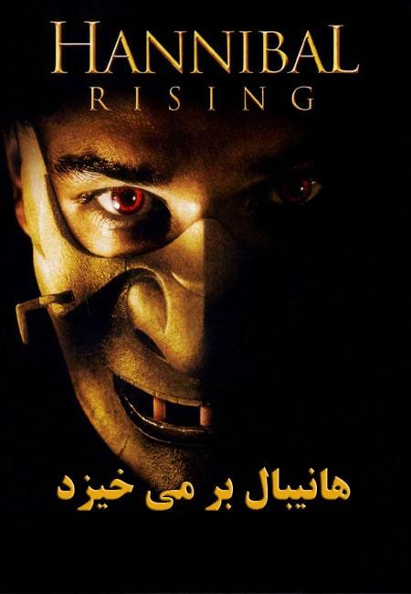 دانلود فیلم هانیبال بر می خیزد Hannibal Rising 2007