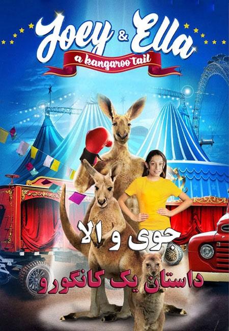 دانلود فیلم جوی و الا: داستان یک کانگورو دوبله فارسی Joey and Ella: A Kangaroo Tail 2021
