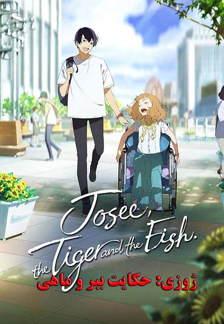 دانلود انیمیشن ژوزی: حکایت ببر و ماهی Josee: The Tiger and the Fish 2020