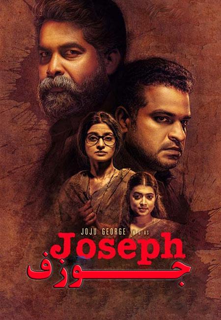 دانلود فیلم هندی جوزف دوبله فارسی Joseph 2018