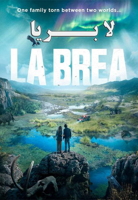دانلود سریال لا بریا فصل یک La Brea 2021