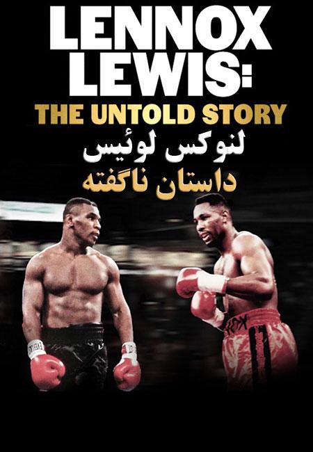 دانلود مستند لنوکس لوئیس: داستان ناگفته Lennox Lewis: The Untold Story 2020