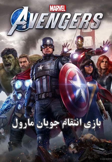 دانلود انیمیشن بازی انتقام جویان مارول دوبله فارسی Marvel's Avengers PS5 All Cutscenes 2020
