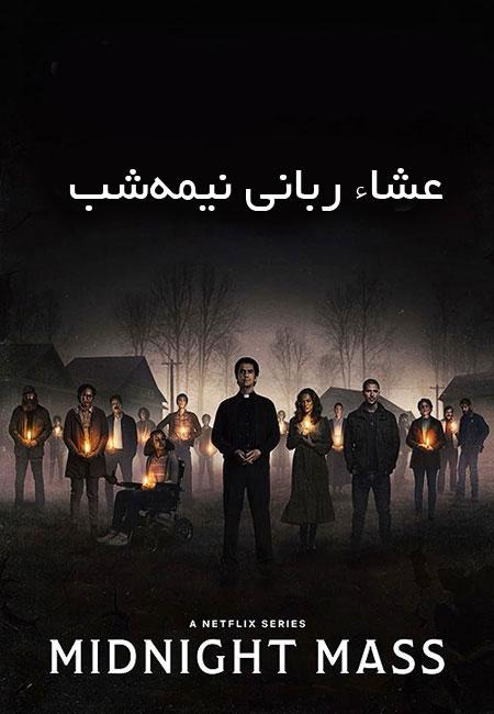 دانلود سریال مراسم نیمه شب فصل 1 Midnight Mass 2021