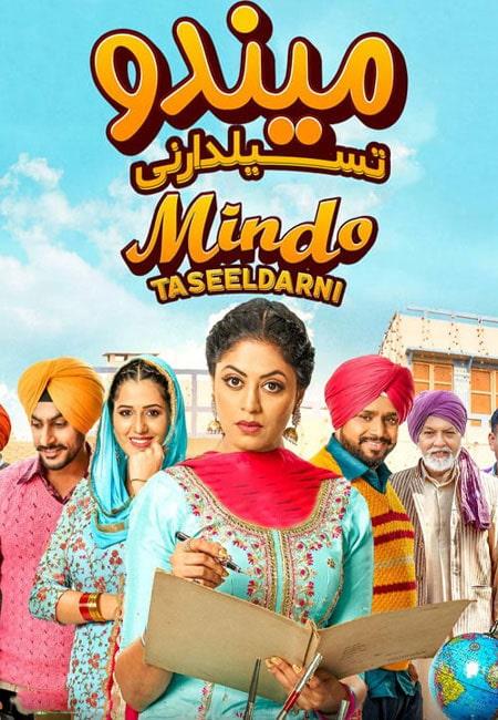 دانلود فیلم هندی میندو تسیلدارنی Mindo Taseeldarni 2019